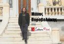 Μάνος Πυροβολάκης στο CulturePoint: Όταν ζυγώνεις σε ένα μεγάλο κύμα, σε ένα μεγάλο φόβο, συνειδητοποιείς ότι μάλλον τον υπερεκτίμησες